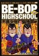 BE-BOP HIGHSCHOOL 不良少年煩悩地獄編 アンコール刊行