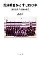 民族教育ひとすじ四〇年 東京朝高 元教員の手記