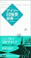 デイリー日独英辞典<カジュアル版>