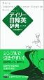 デイリー日韓英辞典<カジュアル版>