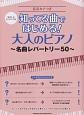 やさしいピアノ・ソロ 知ってる曲ではじめる!大人のピアノ~名曲レパートリー50~ 音名カナつき