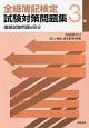 全経簿記検定試験対策問題集3級