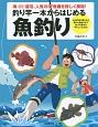釣り竿一本からはじめる魚釣り 海・川・湖沼、人気の37魚種を詳しく解説!
