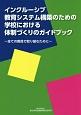 インクルーシブ教育システム構築のための学校における体制づくりのガイドブック 全ての教員で取り組むために