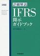 詳細解説IFRS開示ガイドブック