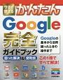 今すぐ使えるかんたん Google完全-コンプリート-ガイドブック 困った解決&便利技