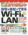 今すぐ使えるかんたん 自宅や会社でできるWi-Fi&LAN<Windows10/8.1/7対応版>