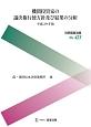 機関投資家の議決権行使方針及び結果の分析 平成29年 別冊商事法務423