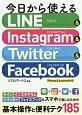 今日から使えるLINE&Instagram&Twitter&Facebook iPhone&Android対応