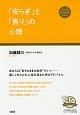 「安らぎ」と「焦り」の心理 DAIWA Premium Select