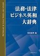 法務・法律ビジネス英和大辞典