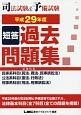 司法試験&予備試験 短答過去問題集 法律科目 平成29年