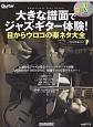 大きな譜面でジャズ・ギター体験! 目からウロコの楽ネタ大全 Guitar magazine CD、DVD付