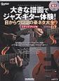 大きな譜面でジャズ・ギター体験! 目からウロコの楽ネタ大全 ステップ・アップ編 Guitar magazine CD付