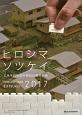 ヒロシマソツケイ 広島平和祈念卒業設計賞作品集 2017