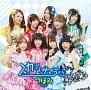 スカッとサマラバ☆(A)(DVD付)