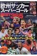 欧州サッカースーパーゴール BEST365