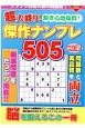 超大盛り!傑作ナンプレ505 (2)