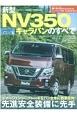 新型NV350キャラバンのすべて