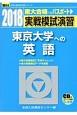 実戦模試演習 東京大学への英語 駿台大学入試完全対策シリーズ 2018