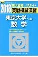 実戦模試演習 東京大学への数学 駿台大学入試完全対策シリーズ 2018
