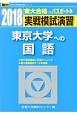 実戦模試演習 東京大学への国語 駿台大学入試完全対策シリーズ 2018