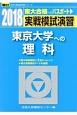 実戦模試演習 東京大学への理科 駿台大学入試完全対策シリーズ 2018