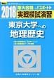 実戦模試演習 東京大学への地理歴史 駿台大学入試完全対策シリーズ 2018