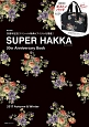 SUPER HAKKA 30th Anniversary Book