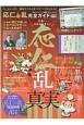 応仁の乱 完全ガイド 完全ガイドシリーズ190
