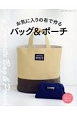 お気に入りの布で作る バッグ&ポーチ