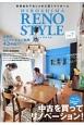 HIROSHIMA RENO STYLE 中古を買って、リノベーション!(7)