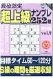 段位認定 超上級ナンプレ252題 傑作選 白夜書房パズルシリーズ (9)