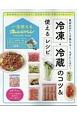 冷凍・冷蔵保存のコツ&使えるレシピ 一生使えるオレンジページ2