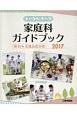 トータルデータ家庭科ガイドブック 2017 資料+全食品成分表