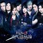 雨のち感情論(LIVE盤)(DVD付)