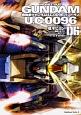 機動戦士ガンダム U.C.0096 ラスト・サン (6)
