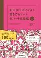 TOEIC L&Rテスト書きこみノート全パート攻略編 新形式対応
