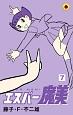 エスパー魔美 (7)