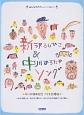 新沢としひこ&中川ひろたかソング 祝・30周年記念<こども合唱版> みんなのやさしいハーモニー