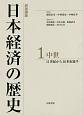 岩波講座 日本経済の歴史 中世 11世紀から16世紀後半 (1)