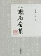 定本 漱石全集 行人 (8)