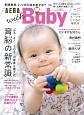 AERA with Baby 早期教育、いつから始めますか?<スペシャル保存版>