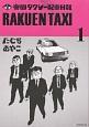 楽園タクシー配車日報 (1)