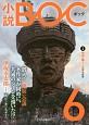 小説・BOC つながる文芸誌(6)