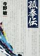 孤拳伝<新装版> (1)