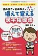 読み書きが苦手な子もイキイキ 唱えて覚える漢字指導法 全員参加!全員熱中!大盛り上がりの指導術