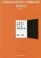 しがないサラリーマンの1930-32年 読み切りブックレット ドイツの文化