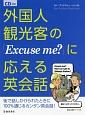 外国人観光客の「Excuse me?」に応える英会話 CD付き 街で話しかけられたときに100%通じるカンタン英会
