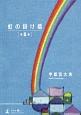 虹の掛け橋 (5)